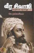வீர சிவாஜி (வாழ்க்கை வரலாறு)