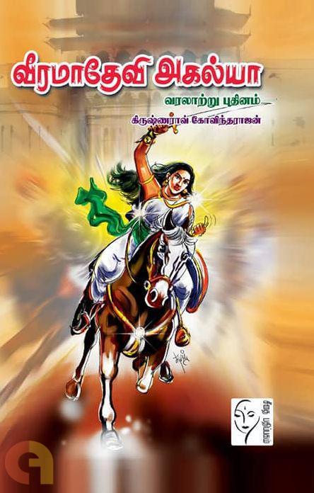 வீரமாதேவி அகல்யா