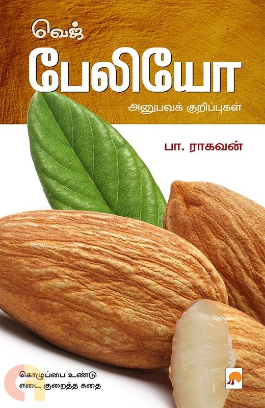 வெஜ் பேலியோ: அனுபவக் குறிப்புகள்