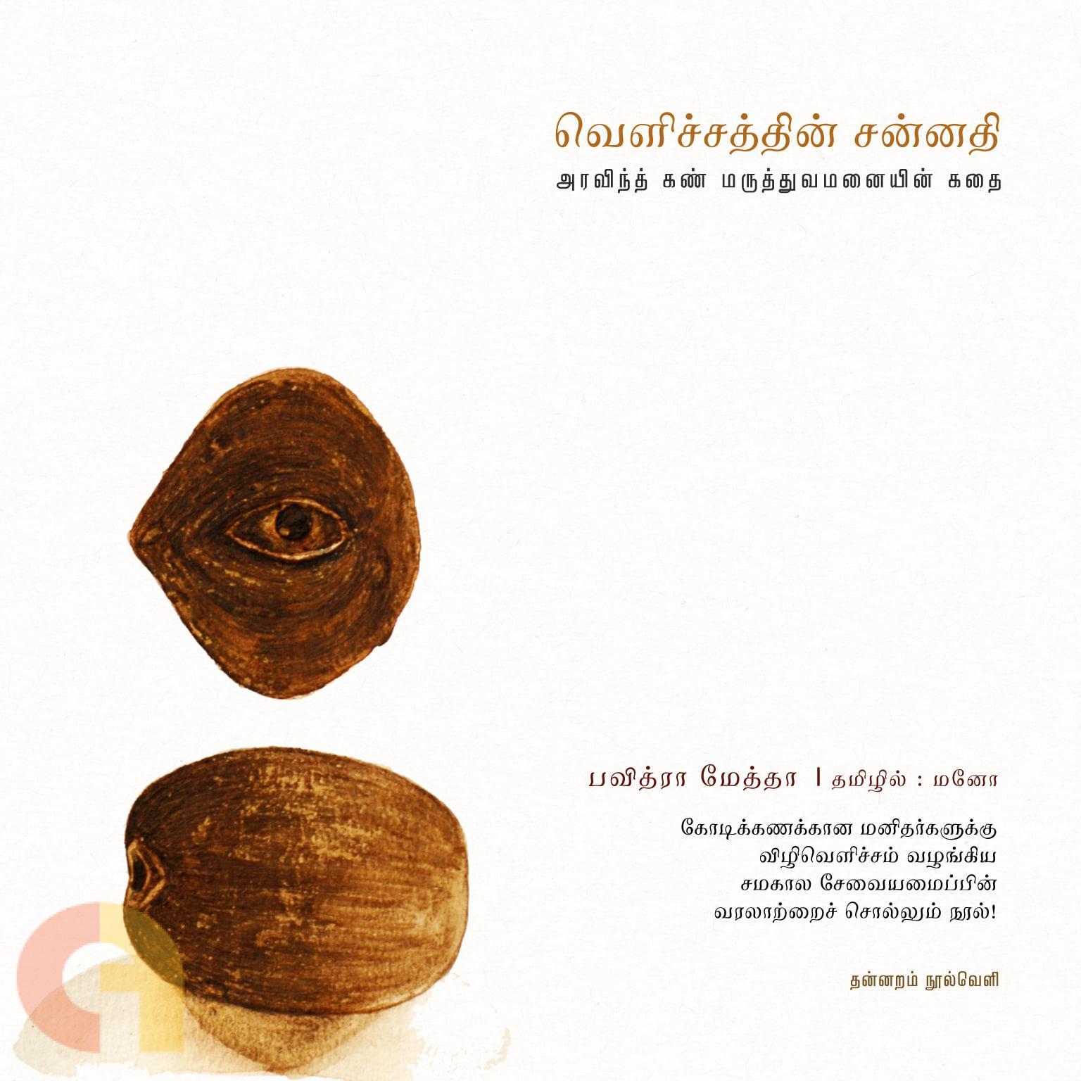 வெளிச்சத்தின் சன்னதி: அரவிந்த் கண் மருத்துவமனையின் கதை