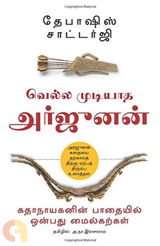 வெல்ல முடியாத அர்ஜுனன்
