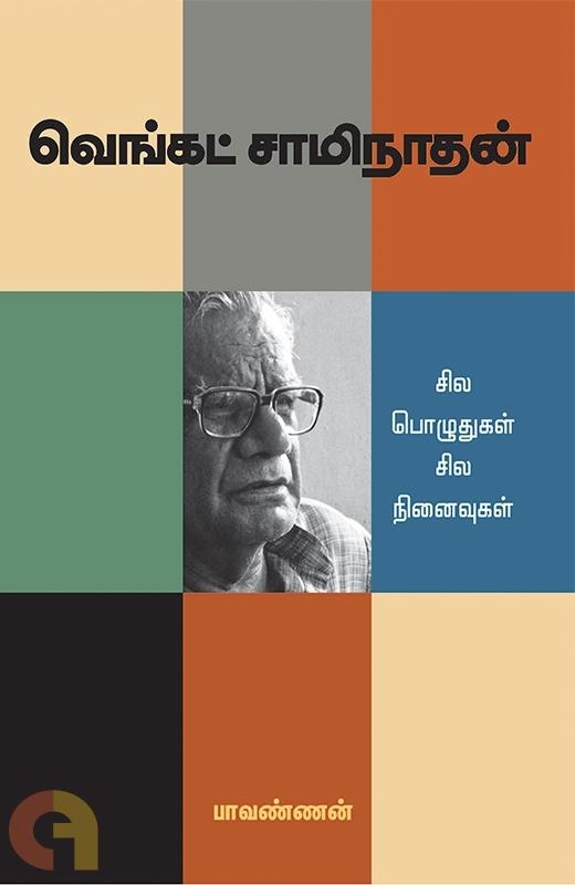 வெங்கட் சாமிநாதன்: சில பொழுதுகள் சில நினைவுகள்