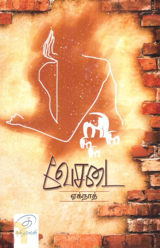 வேசடை (நாவல்)