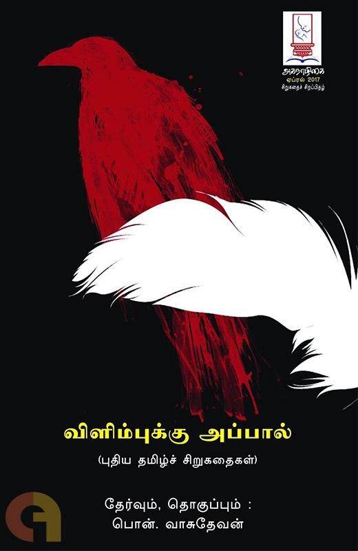 விளிம்புக்கு அப்பால்