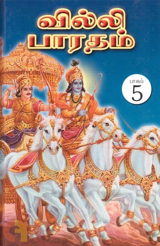 வில்லி பாரதம் (ஐந்தாம் பாகம்)