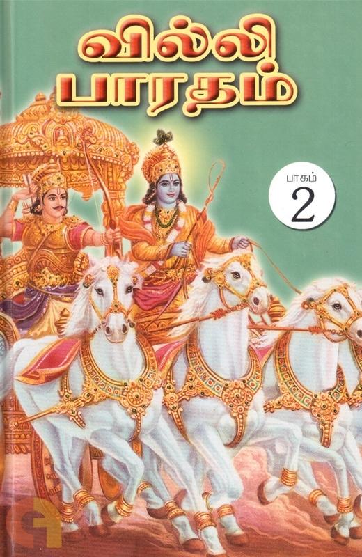 வில்லி பாரதம் (இரண்டாவது பாகம்)