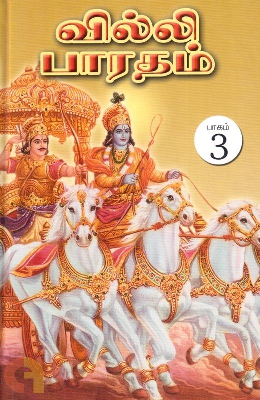 வில்லி பாரதம் (மூன்றாம் பாகம்)