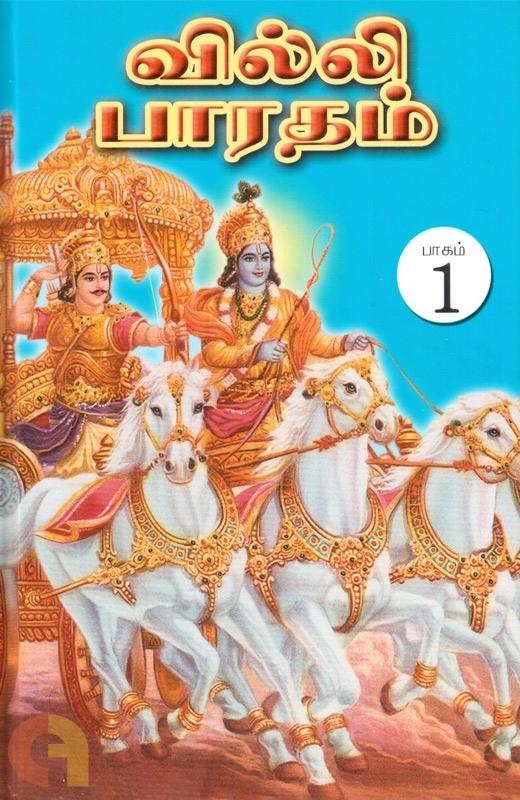 வில்லி பாரதம் (முதல் பாகம்)