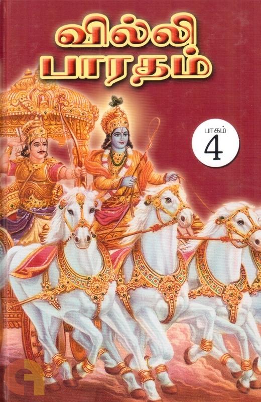 வில்லி பாரதம் (நான்காம் பாகம்)