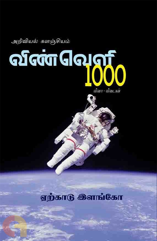 விண்வெளி 1000: வினா - விடைகள்
