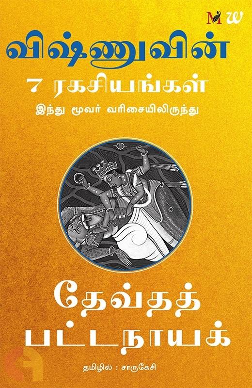 விஷ்ணுவின் 7 ரகசியங்கள்