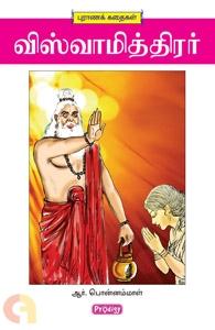 விஸ்வாமித்திரர்