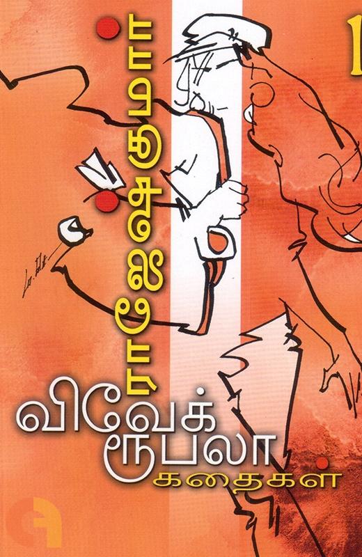 விவேக் - ரூபலா கதைகள் (24 நூல்கள்)