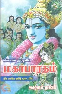 வியாசர் அருளிய மகாபாரதம்