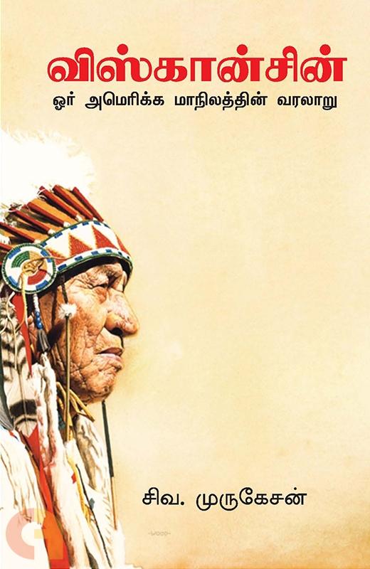 விஸ்கான்சின்: ஓர் அமெரிக்க மாநிலத்தின் வரலாறு