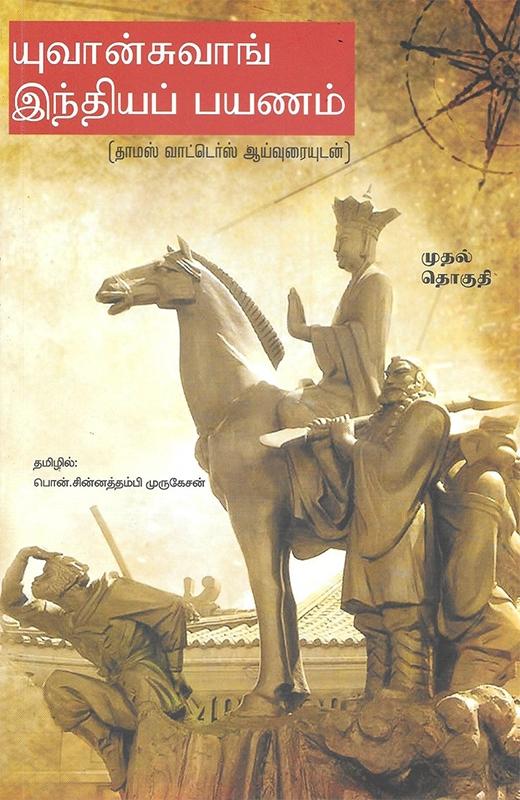 Image result for யுவான்சுவாங்