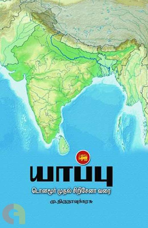 யாப்பு: டொனமூர் முதல் சிறிசேனா வரை