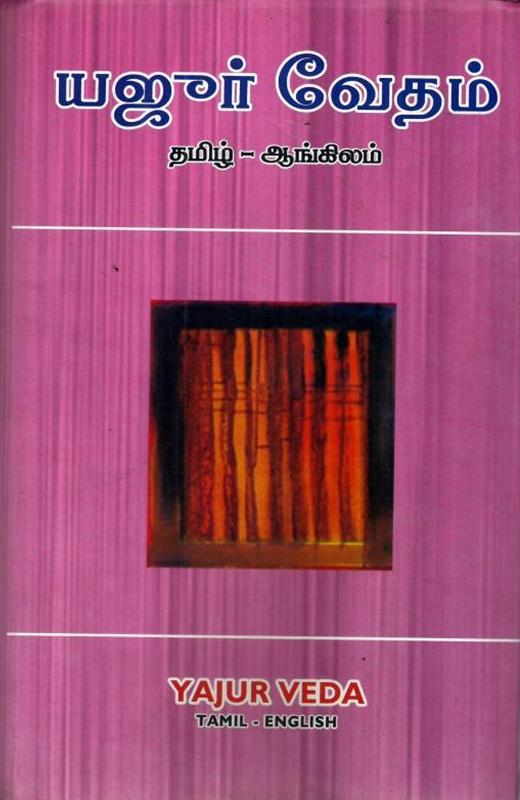 யஜூர் வேதம் (தமிழ் - ஆங்கிலம்)