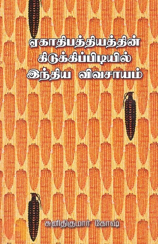 ஏகாதிபத்தியத்தின் கிடுக்கிப்பிடியில் இந்திய வேளாண்மை