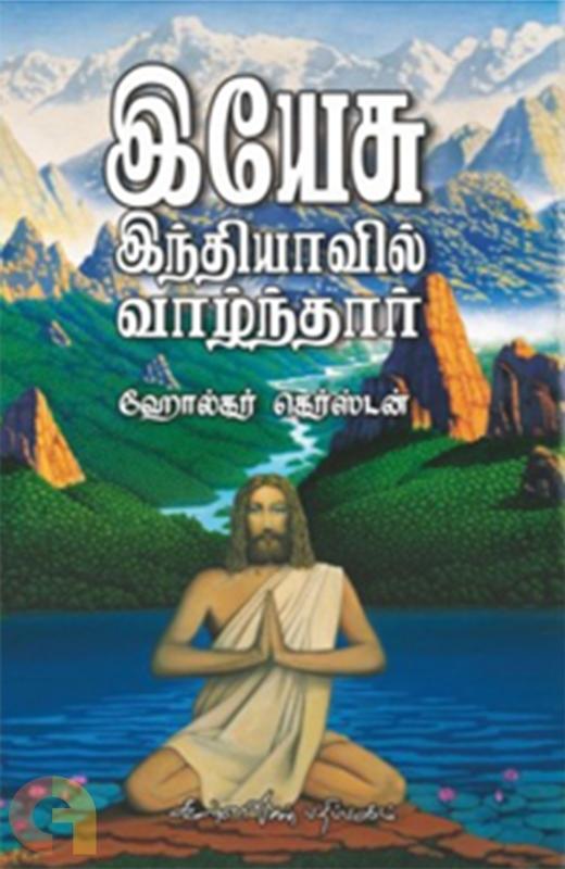 இயேசு இந்தியாவில் வாழ்ந்தார்