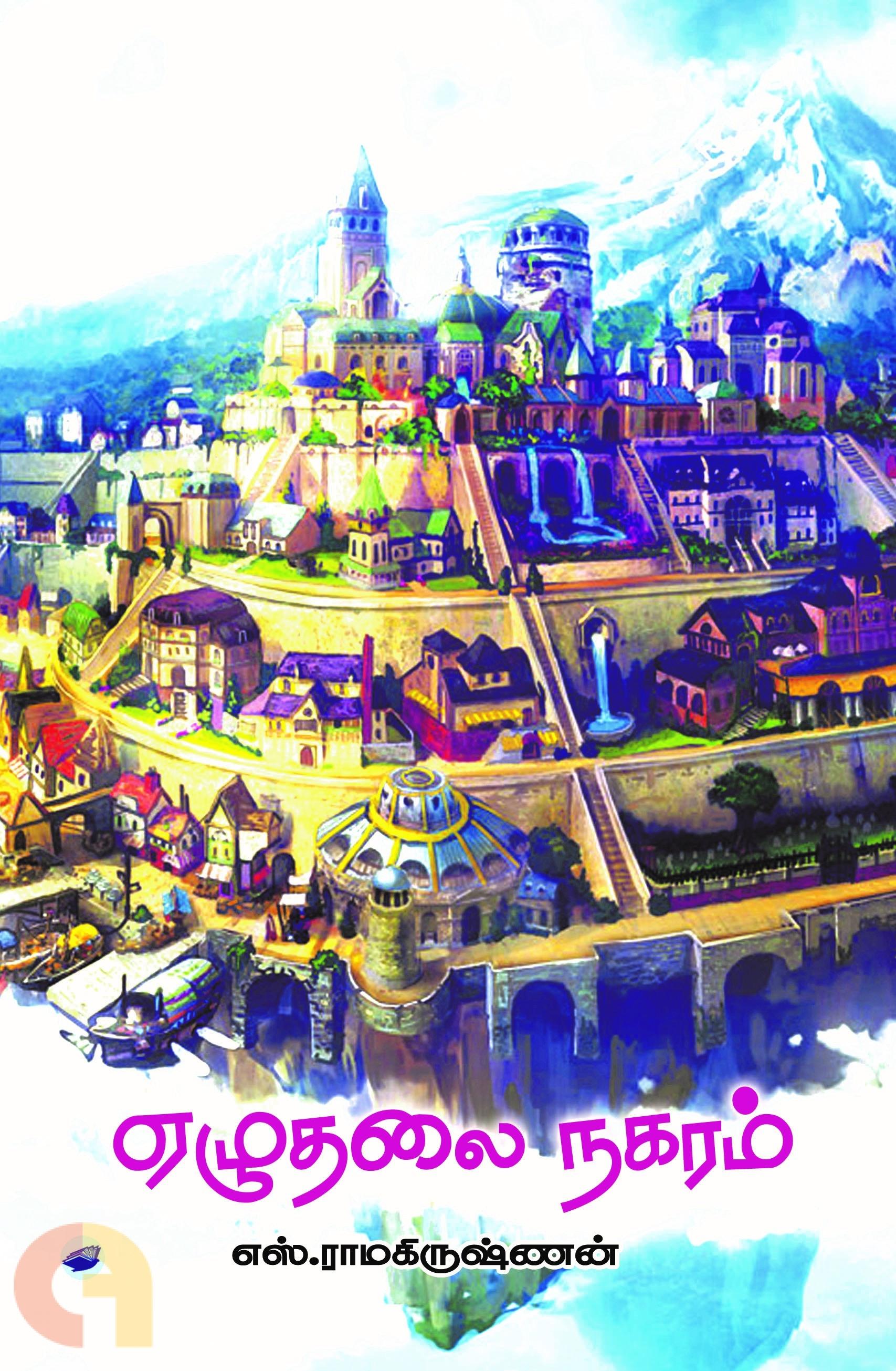 ஏழுதலை நகரம் (தேசாந்திரி)