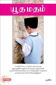 யூத மதம்