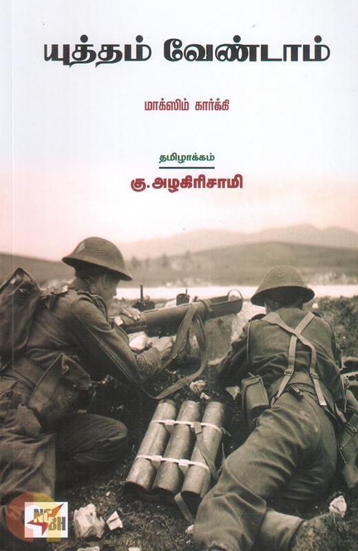 யுத்தம் வேண்டாம்