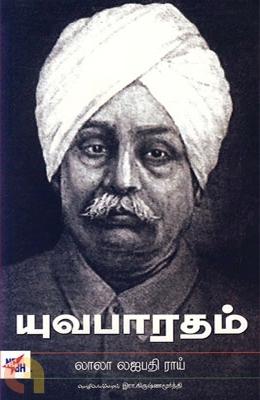 யுவபாரதம்