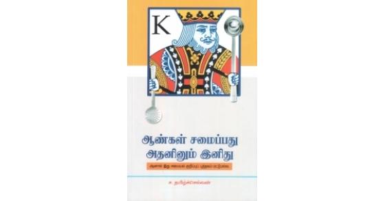 ஆண்கள் சமைப்பது அதனினும் இனிது | Sa. Tamilselvan's Oru Sappattu Ramanin Ninaivalaigal Book Review By Arunmozhi Varman. Book Day is Branch of Bharathi Puthakalayam