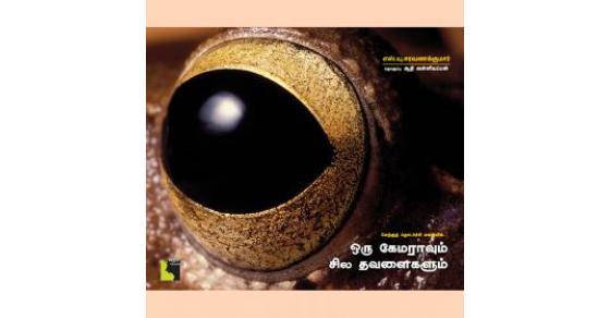 ஒரு கேமராவும் சில தவளைகளும் Buy Tamil Amp English Books