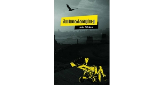 பொய்கைக்கரைப்பட்டி   Buy Tamil & English Books Online   CommonFolks