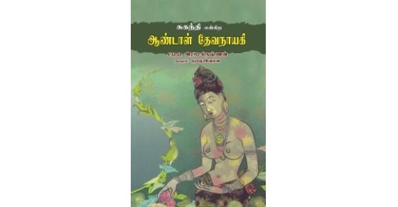 சுகந்தி என்கிற ஆண்டாள் தேவநாயகி | Buy ...