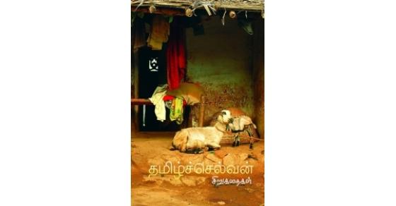 தமிழ்ச்செல்வன் சிறுகதைகள் | Buy Tamil ...