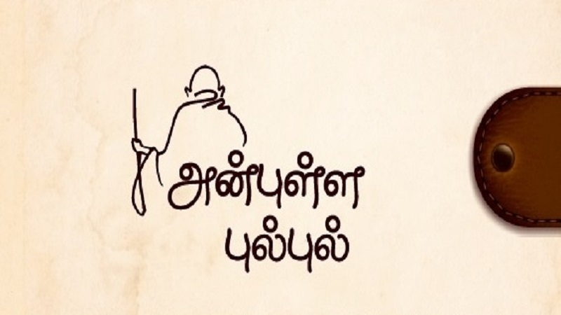 அன்புள்ள புல்புல் - தொகுப்புரை