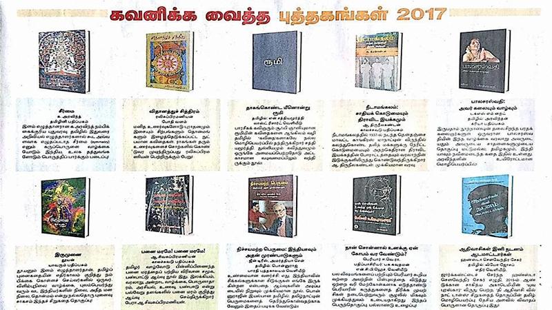 கவனிக்க வைத்த புத்தகங்கள் 2017