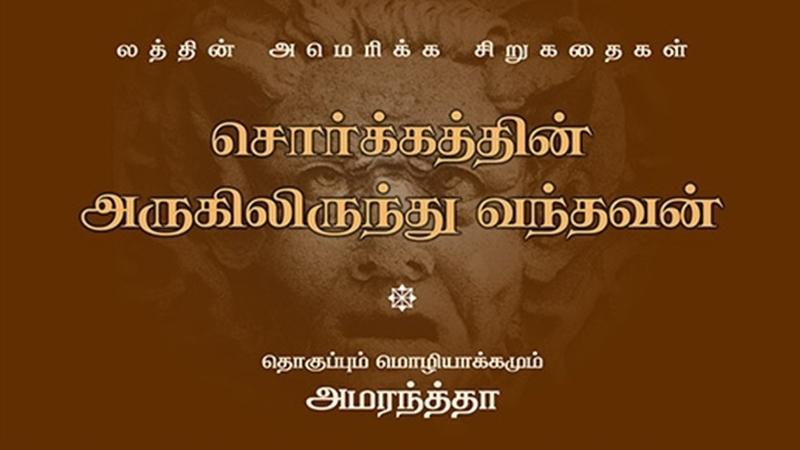 நவீன இலக்கியத்துக்கான புதிய சாளரம்