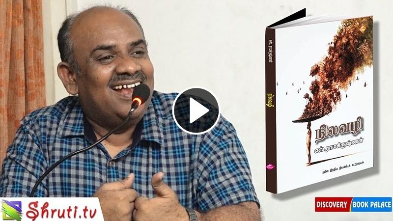 நிலவழி எஸ் ராமகிருஷ்ணன் உரை Read Book Reviews Buy