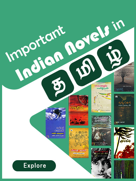 Important Indian Novels in Tamil