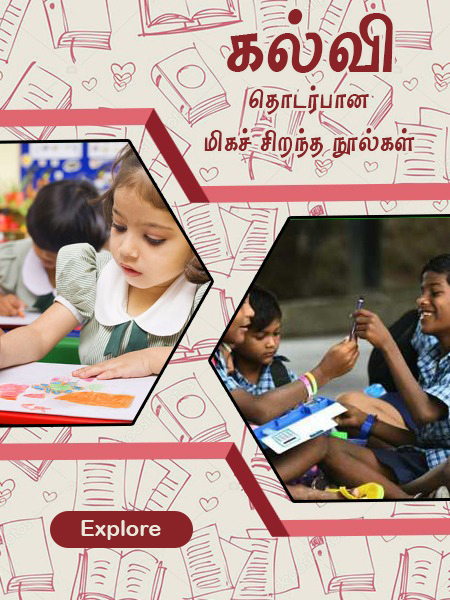 Best books on Education in Tamil