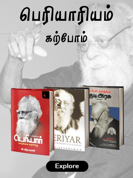Lets study Periyarism