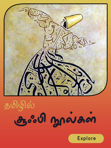 Sufi Books in Tamil