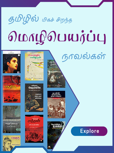 Best Translated Novels in Tamil