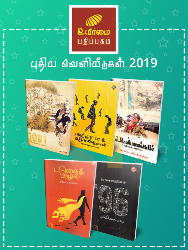 Uyirmmai - New Releases 2019