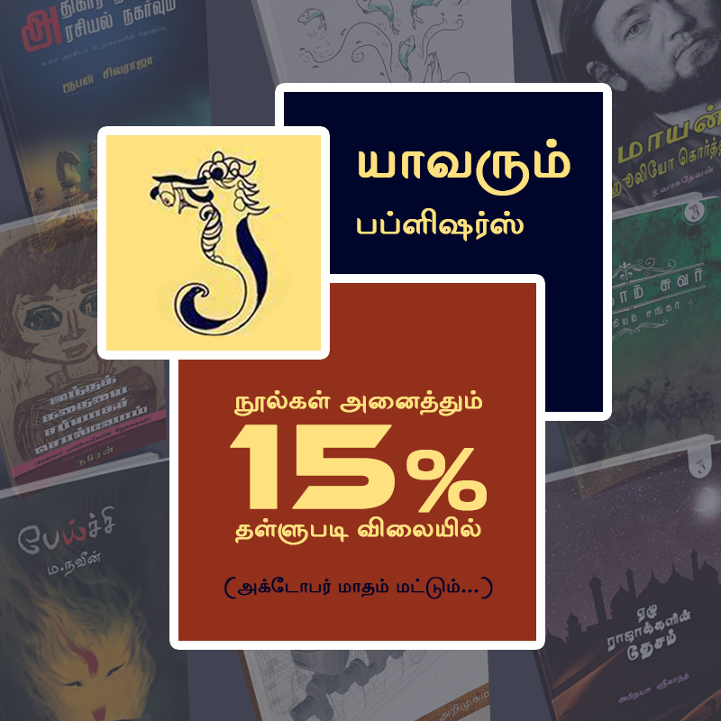 Yaavarum Publishers - 15% off