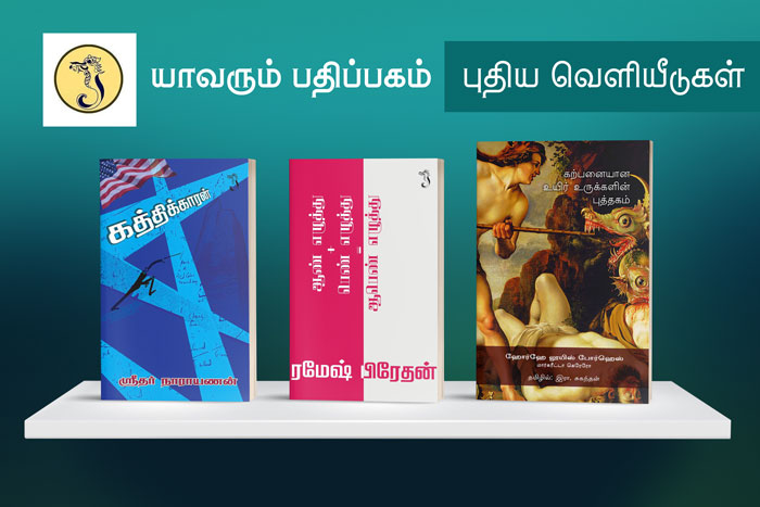 Yaavarum Publishers - New Releases 2020