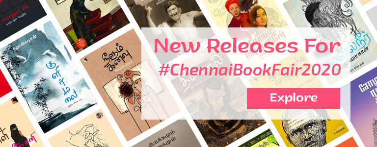 New Releases For Chennai Book Fair 2020