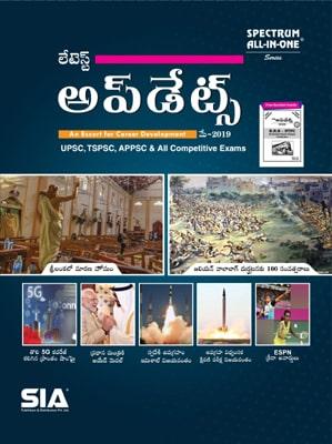 Latest Updates (Telugu) (May- 2019)