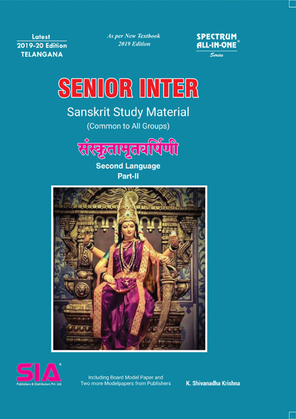 SANSKRIT (Common to All Groups)