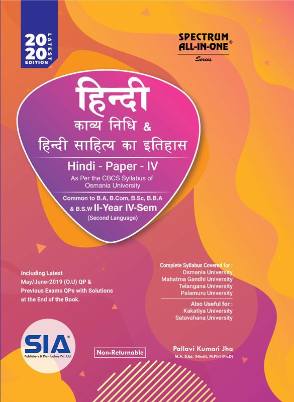 Hindi (Paper-IV)