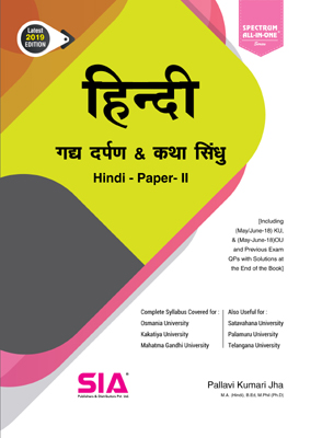 Hindi Paper-II